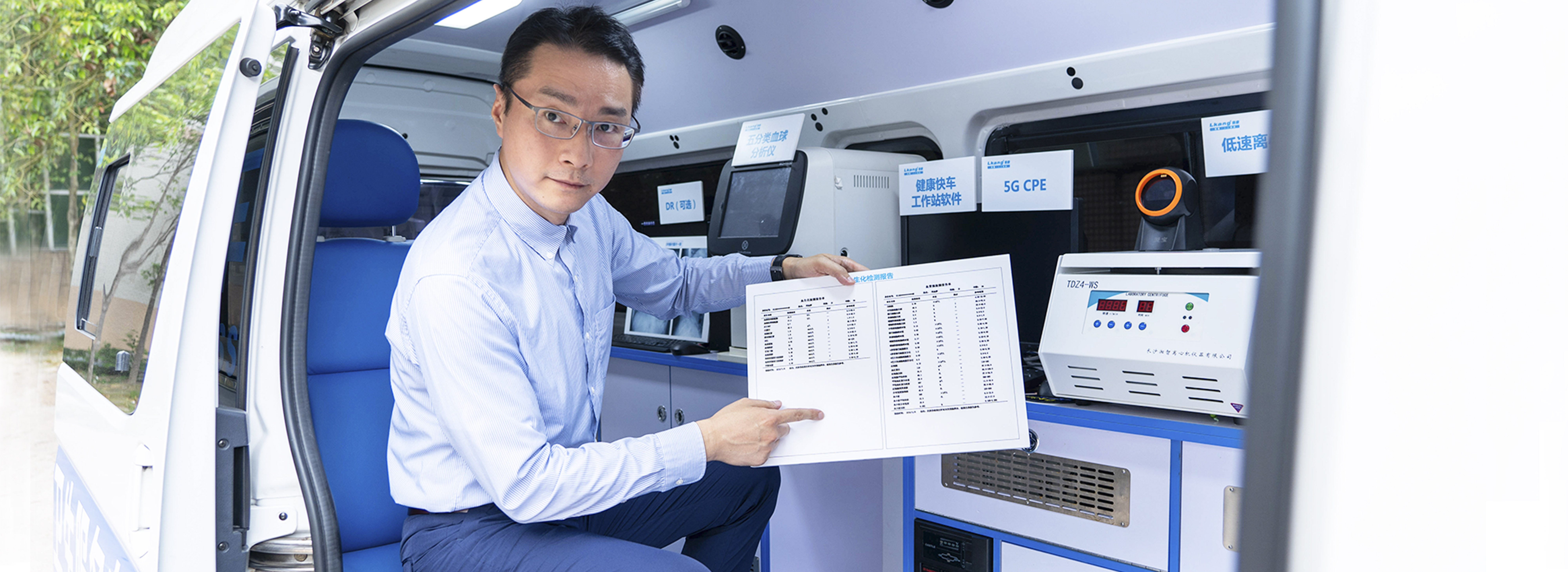 广东徕康医疗科技有限公司
